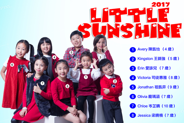 Little Sunshine 網上投選今天開始