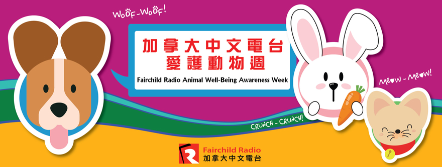 Fairchild Radio Promotes Animal Well-being in a National Awareness Campaign