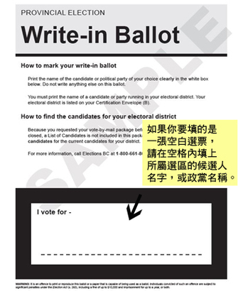 BC Provincial Election 省選郵寄選票怎麼填?