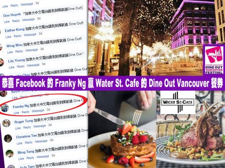 Facebook 的 Franky Ng 贏餐券  在煤氣鎮享受 Dine Out Vancouver!