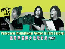 Van Int'l Women In Film Festival 溫哥華國際女性電影節