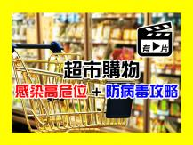 Grocery shopping safely 超市購物 4 個感染高危位 + 防病毒 8 大攻略