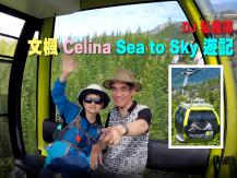 DJ 私相簿「文楓 Celina Sea to Sky 遊記」(1)