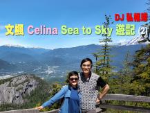 DJ 私相簿「文楓 Celina Sea to Sky 遊記」(2)