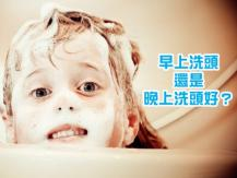 Hair Washing Hacks 洗頭冷知識