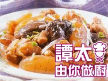 【譚太食譜】海參炆排骨 Braised pork rib with sea cucumbers