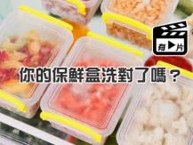 Remove mold from plastic containers 保鮮盒不「保鲜」 盒蓋膠條易發霉藏污垢