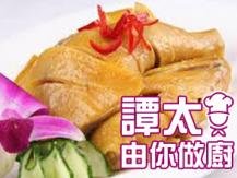【譚太食譜】香妃雞 Steamed chicken with special sauce