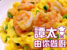 【譚太食譜】滑蛋蝦仁 Scrambled eggs with shrimp