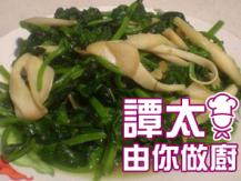 【譚太食譜】 鮑貝扒豆苗 Braised pea shoot with mushroom