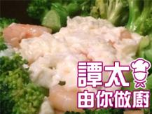 【譚太食譜】錦上添花 Stir-fry shrimps with broccoli