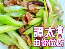 【譚太食譜】五福臨門 Stir-fry pork belly with vegetables