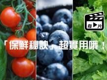 Tricks to keep vegetables & fruits fresh 蔬果保鮮有絕招