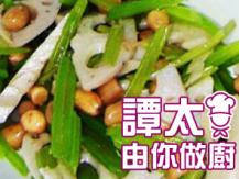 【譚太食譜】荷芹藕片 Stir-fry lotus root with celery