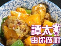 【譚太食譜】南瓜薯仔炆雞 Stew chicken with potatoes and kabocha