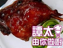 【譚太食譜】 日式焗走地鴨腿 Baked duck leg with Japanese sauce