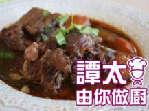 【譚太食譜】砵酒炆牛尾 Braised oxtail with port wine