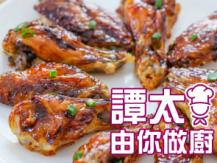 【譚太食譜】香檸可樂雞翼 Chicken wings in lemon coke sauce