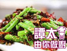 【譚太食譜】乾煸四季豆 Sichuan dry fried green beans