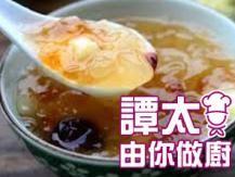 【譚太食譜】桃膠海參羹 Sea cucumber soup with peach gum