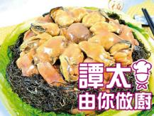 【譚太食譜】蠔豉發菜豬手  Pig knuckle braised with oyster sauce