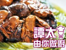 【譚太食譜】發財大紅利 Braised dried oysters with black moss