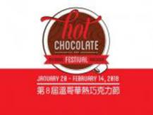 26 天!35 家店!75 種熱可可!Vancouver Hot Chocolate Festival