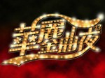 Golden Melodies Gala 華麗金曲夜